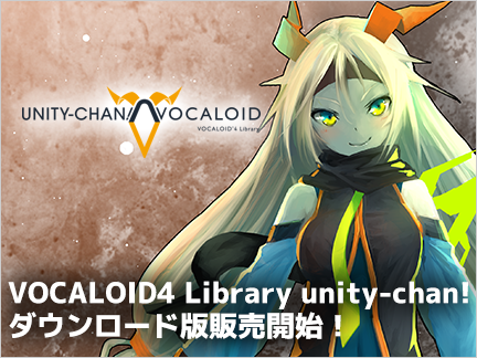 VOCALOID4 Library unity-chan!特集