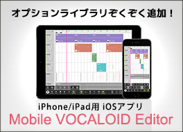 Mobile VOCALOID Editor、App Storeにて発売中!