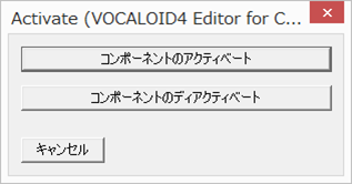 「Activate(VOCALOID4 Editor for Cubase)」画面