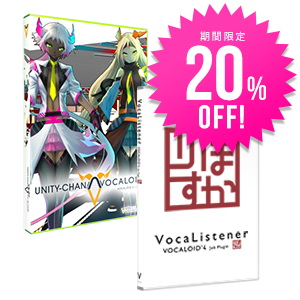 VOCALOID4 Library unity-chan! + V4ぼかりす セット