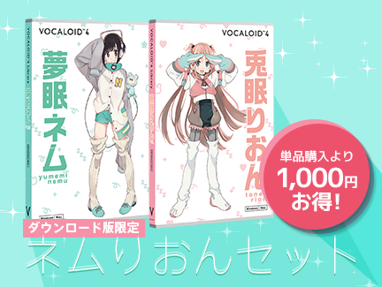 【VOCALOID SHOP限定セット】VOCALOID4 夢眠ネム&兎眠りおんのお買い得セット!