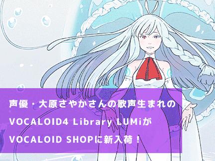 Topics_lumi_jp