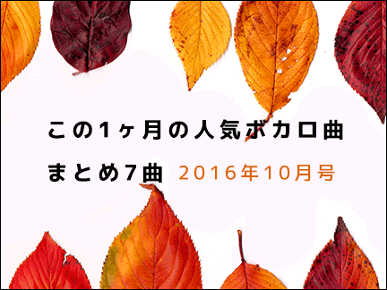 Topics_chart_201610