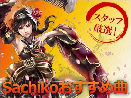 Topic_banner_sachiko_osusume