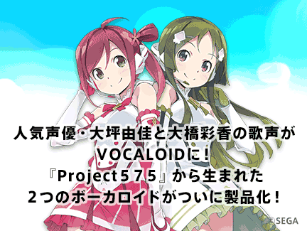 『Project575』の正岡小豆(大坪由佳)と小林抹茶(大橋彩香)のVOCALOID「AZUKI」「MATCHA」新発売!