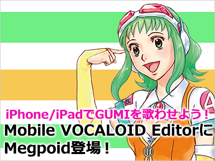 Topic_banner_mve_gumi