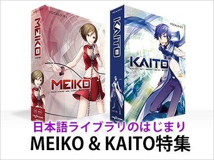 Topic_banner_meiko_kaito