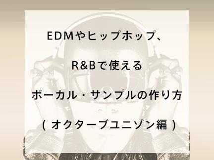 Octave_thumb-jp