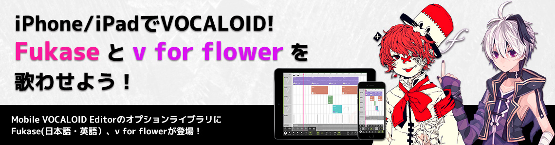 Mobile VOCALOID Editorオプションライブラリに「Fukase JP」「Fukase EN」「v for flower」登場!