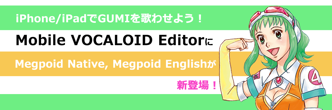 Mobile VOCALOID Editorオプションライブラリに「Megpoid Native」「Megpoid English」登場!