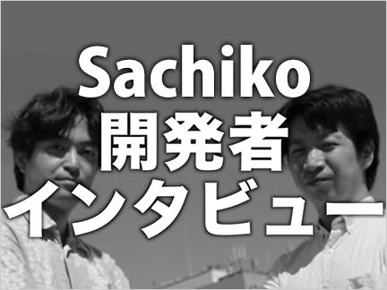 Topic_banner_sachiko_03