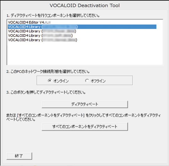 「VOCALOID Deactivation Tool」画面