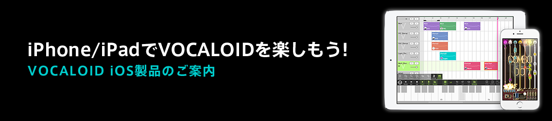 iPhone/iPadでVOCALOIDを楽しもう!~VOCALOID iOS製品のご案内