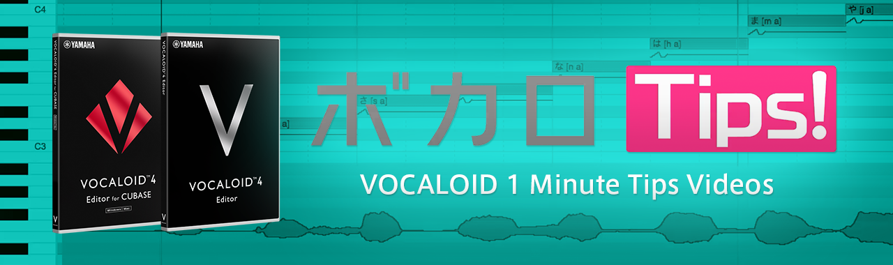 ボカロTips - VOCALOID 1 Minute Tips Videos