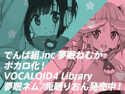 VOCALOID4 Library 夢眠ネム・兎眠りおん発売中!