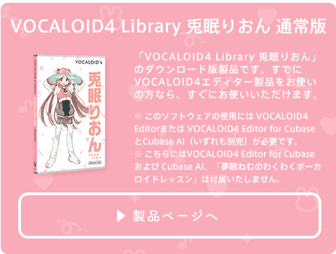 VOCALOID4 Library 兎眠りおん(通常版)