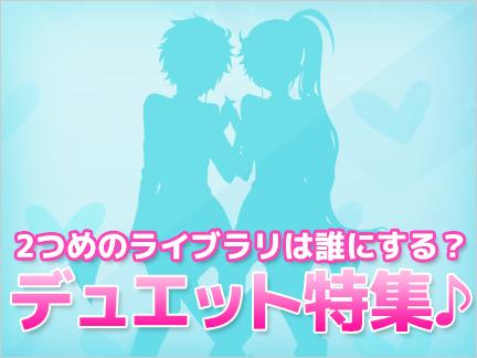 Topic_banner_duet