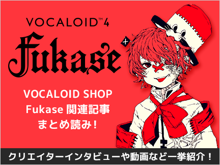 Topic_fukase_matome