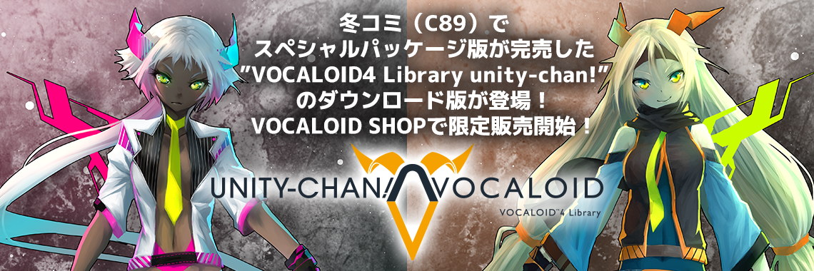 VOCALOID4 Library unity-chan!ダウンロード版販売開始!