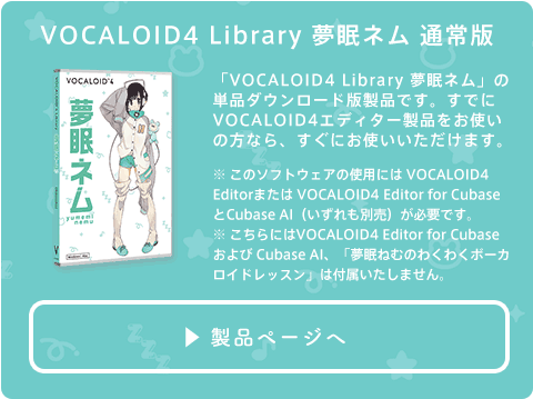 VOCALOID4 Library 夢眠ネム
