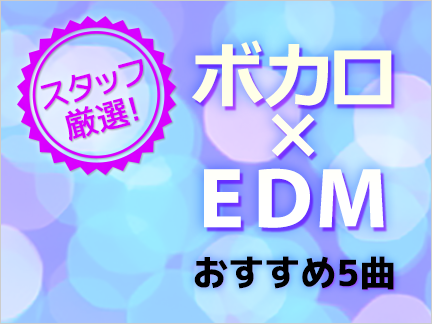 Topic_banner_edm