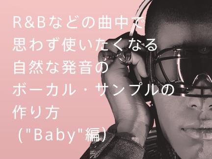 Baby_thumb_jp