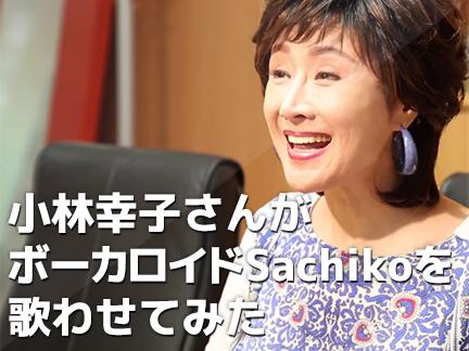Topic_banner_sachiko01