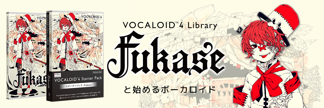 『VOCALOID4 Library Fukase』と始めるボーカロイド