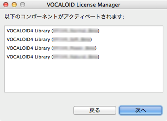 「VOCALOID License Manager」画面