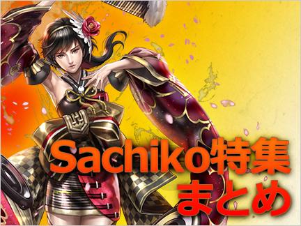 Topic_banner_sachiko_matome