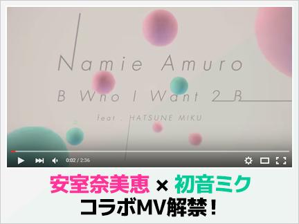 Topic_banner_amuro_miku