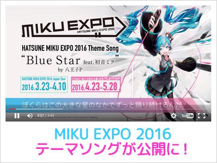 Topic_banner_mikuexpo2016
