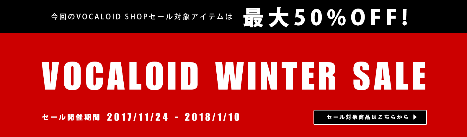 VOCALOID WINTER SALE開催中!