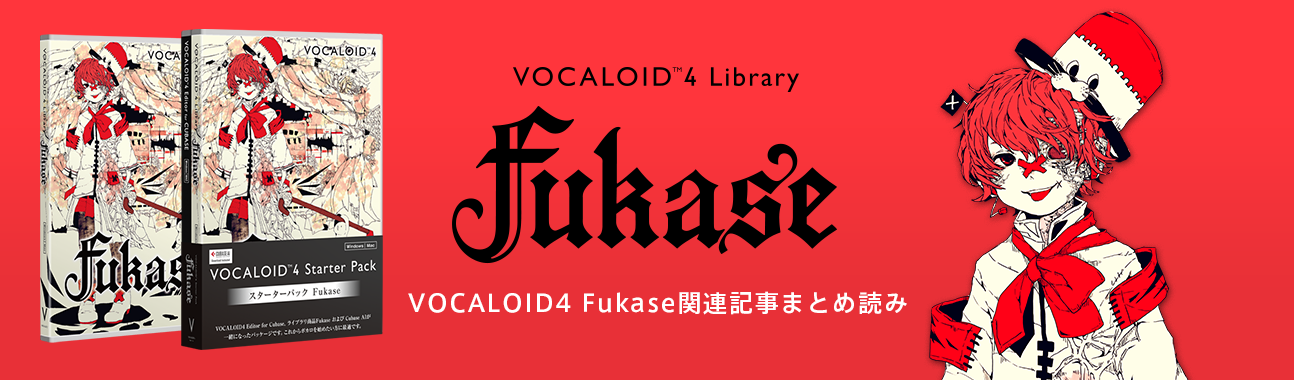 「VOCALOID4 Library Fukase」関連記事まとめ読み