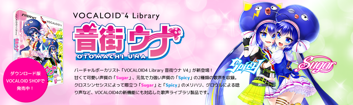 「VOCALOID4 Library 音街ウナ V4」登場!