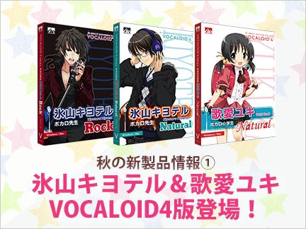 Topic_banner_yukikiyoteru