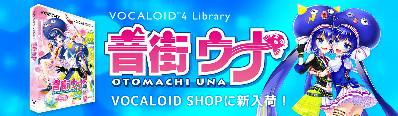 VOCALOID4 Library 音街ウナ V4